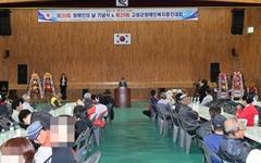 경남 고성군 '장애인복지증진대회' 열어
