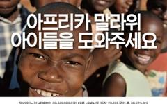 """""""아프리카 말라위 아이들을 도와주세요"""""""