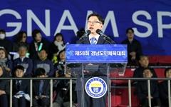선수 1만명 참여 '경남 도민체전', 거제 열전 돌입