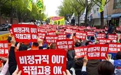 """[포토] """"노동개혁 핵심과제 비정규직 정규직화 약속 지켜라"""""""