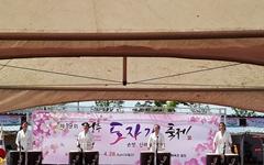 경주 도자기 축제 시작, 오는 28일까지 개최