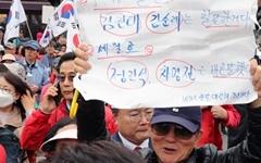 [오마이포토] 김진태·김순례·정진석·차명진에 대한 5자평 치켜든 집회 참가자