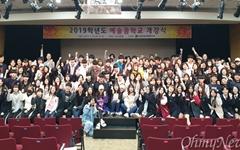 인천학생교육문화회관, 문화예술동아리 '예술꿈학교' 개강