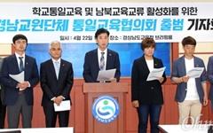 """""""4·27 판문점선언 1년, 새 통일교육의 길 열어"""""""