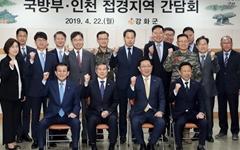 """국방부장관 """"인천 대북 접경지역, 불필요 규제 완화하겠다"""""""