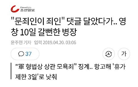 """'""""문죄인이 죄인"""" 댓글 달았다가...' 조선일보가 감춘 것"""
