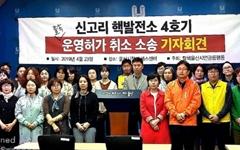 """""""국민의 안전 위협"""" 신고리 4호기 중단 공동소송 돌입"""