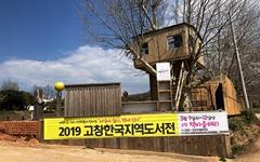 """""""온 마을이 책, 오월엔 고창으로 오시라"""""""