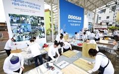 두산 가족 1000여명 '행복을 담는 가구' 봉사