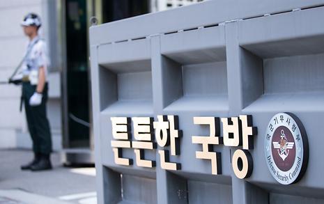 MB 청와대, 기무사 방문해 '여론조작' 독려