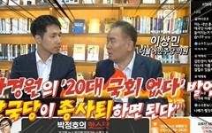 """[핫스팟] 이상민 """"나경원의 '20대 국회 없다' 발언? 한국당이 총사퇴하면 된다"""""""