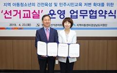 경남도선관위, 지역아동센터지원단과 업무협약