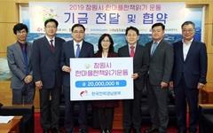 경남교통방송, 마을 책읽기 운동 활성화 협약