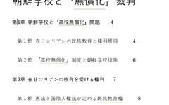 """""""일본 정부, 똑바로 봐라"""" 재일교포 3세의 졸업 논문"""