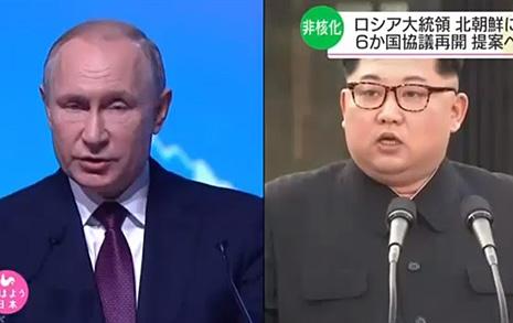 """""""푸틴, 김정은에 6자 회담 재개 제안할 듯... 러시아 참여 강화"""""""