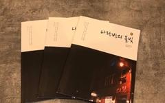 청주지역 독립문화계간지 '다락방의 불빛' 출간