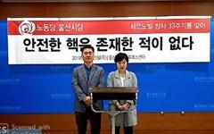 신고리 4호기 중단 공동소송단, 이틀 만에 300명 참여