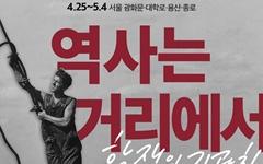 메이데이국제축전 개막... 연극, 공연, 포럼 등 행사 다양