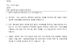 """""""공주보 가짜뉴스에 놀아난 공주시, 자치단체 자격 있나"""""""