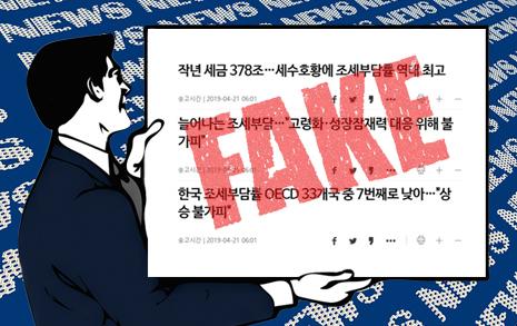연합뉴스가 낳고 채널A가 키운 '조세부담률 공포'