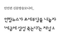 '세금 공포 부추긴' 연합뉴스, '세금에 삼성 죽는다'는 채널A