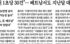 '자유한국당 해산 국민청원'이 불편한 <조선일보>