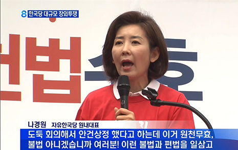 패스트트랙 보도... '제도 설명'도, '자유한국당 비판'도 없었다