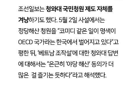 자유한국당 해산 청원 조작설, 조선일보는 인정하지 않았다