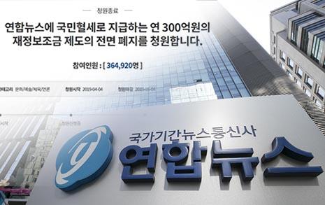 300억 정부보조금 받는 연합뉴스, 문제적 기사 살펴보니