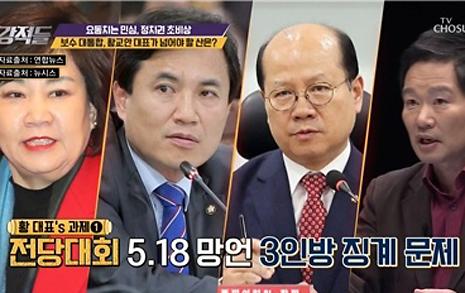 김순례 의원 칭찬하고 망언 징계 말라는 종편 패널들