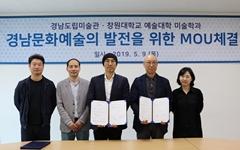창원대-경남도립미술관, 문화예술 발전 협력