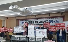 판교 공공 임대 입주민들이 경실련 기자회견에 나온 까닭