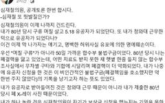 """'5.18 유공자' 유기홍 """"심재철 또 헛발질인가?"""""""