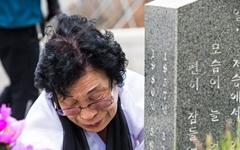 [사진] 5.18 희생자 유가족의 눈물