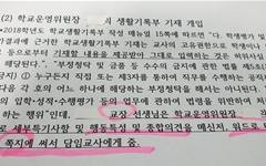 교장이 학운위원장 자녀 학생부 수정 '쪽지' 전달 논란