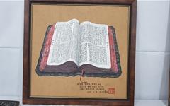 달력에, 나무에... 마음으로 쓴 필사성경 보러 오세요