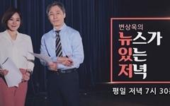 '변상욱의 뉴스쇼'에는 그가 없다