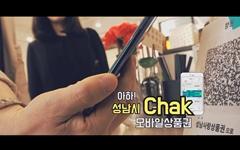 성남시 모바일 상품권 홍보영상 '화제'
