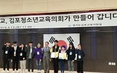 청소년 의견을 교육정책으로, '청소년교육의회' 개원