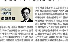 송현정 지적한 시민들에 '군주적 사고관' 운운한 중앙일보