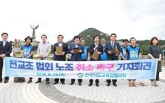 한국사회는 아직도 노동후진국인가