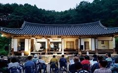 3·1절 100주년 기념 수당고택음악회 열린다