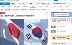 일본, 강제징용 배상 판결 '제3국 참여한 중재위' 요청