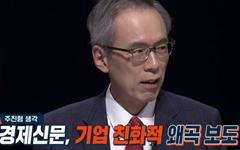 한국 언론 '경제보도'의 민낯