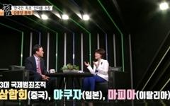 한국인 인터폴 총재가 본 재벌3세와 연예인 마약