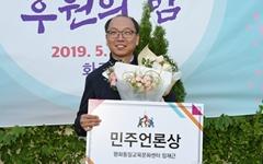 대전충남민언련 '민주언론상'에 임재근 시민기자