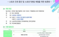 '스포츠는 인권' 토론회... 23일 국립중앙도서관서 개최