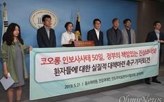 """코오롱 '인보사 사태 50일' """"식약처 못 믿겠다, 국회 청문회 열어야"""""""