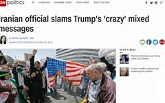 """트럼프 """"이란, 엄청난 힘 직면할 것""""... 이란 """"트럼프 미쳤다"""""""