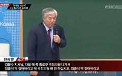 한기총 회장 전광훈 목사의 '선거운동 발언' 파문